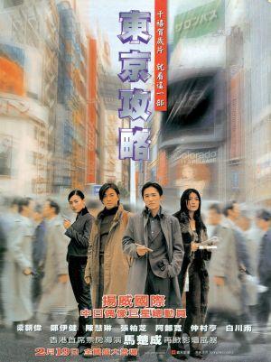 Tokyo Raiders poster
